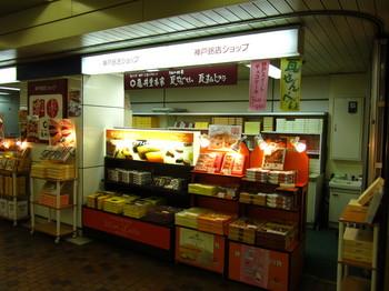 1.30新神戸1.JPG