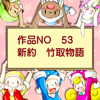 新約竹取物語.png